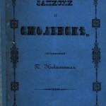 notes_nikitin-1945_ws