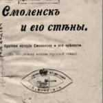 orlovskiy_1902