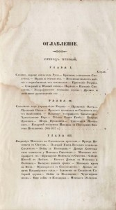 p-nikitin-smolensk-history-1847_contents-pI_rgb
