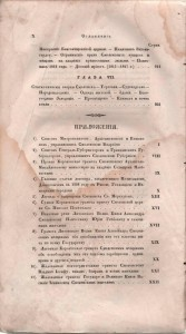p-nikitin-smolensk-history-1847_contents-pX_rgb
