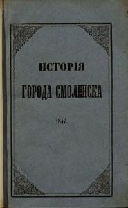 p-nikitin-smolensk-history-1847_cover_rusneb.jpeg