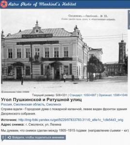 pushkinskaya-ratushnaya-strs_pastvu1