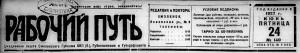 rabochiy-put-24jun1927_header-logo