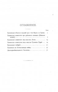 smolensk-historical-review1894_contents_rgb
