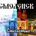 smolensk-photos_100years