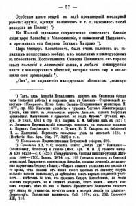 st-dmitriy-rostovskiy_ia-shlyapkin-1891_p57