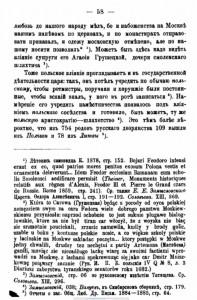 st-dmitriy-rostovskiy_ia-shlyapkin-1891_p58