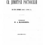 st-dmitriy-rostovskiy_ia-shlyapkin-1891_title