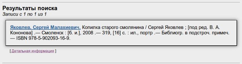 yakovlev-moneybox_search