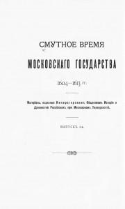 yuv-gotye-smolensk1609-11_title-rusneb