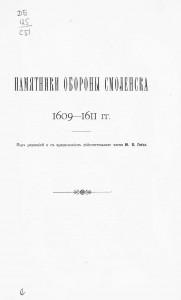 yuv-gotye-smolensk1609-11_title2-rusneb