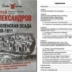 aleksandrov-sv_cover