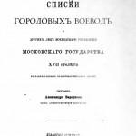 barsukov_title