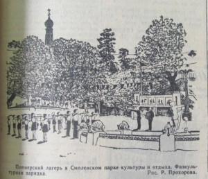 fontan-s-ribami