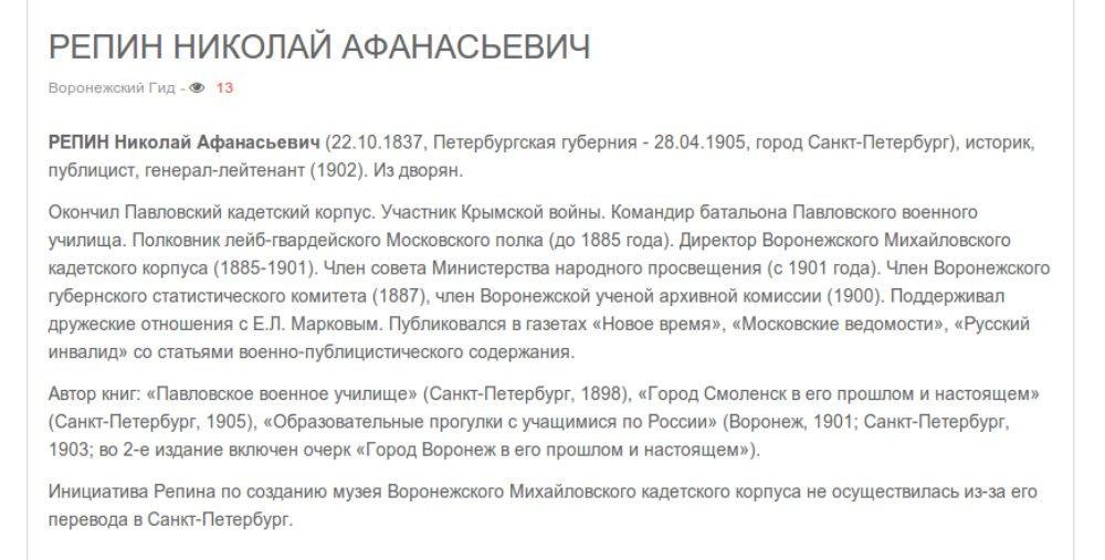 na-repin_voronezh-guide