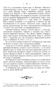 nr_guide-smolensk-1905_p38-rusneb
