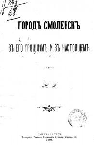 nr_guide-smolensk-1905_title-rusneb