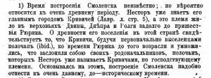 smolensk-before-tatars_p33fr