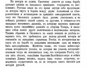 smolensk-before-tatars_p57