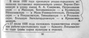 streets-renaming-1920_smolensk-socialistic-1958_p95