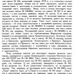 ustyug_serbina-p13