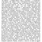 ustyug_serbina-p4