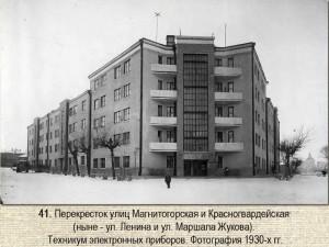 corner-magnitogorskaya-krasnogvardeyskaya-strs_1930s_2