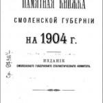 memorial_book-1904