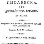 murzakevich_history-1804