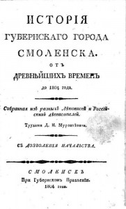 n-murzakevich-smolensk-history-1804_books-google-title