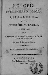 na-murzakevich-history-1804_title-rusneb
