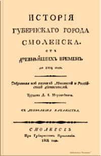 na-murzakevich_smolensk-history1804_cover-runivers