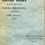 overview_economy-1909-13