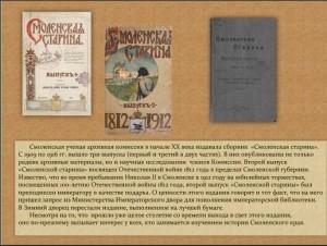 publicationsXIX-XX_smolstarina