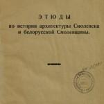 shiryaev_smol-arch-etudes