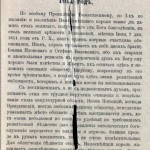 smolensk_jesuits_p229
