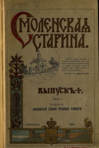 smolenskaya-starina-vyp-1-1909_gpib-cover