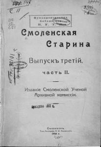 smolenskaya-starina-vyp3-ch2-1916_gpib-title