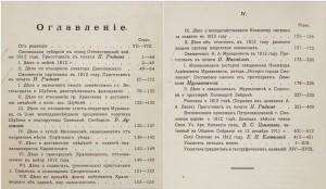 smolenskaya_starina-1912_contents