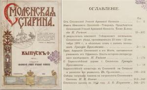 smolstarina-1909_1-1