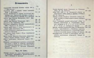smolstarina-1911_1-2_contents