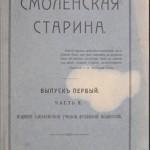 smolstarina-1911_1-2_cover