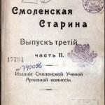 smolstarina_3-2-1916_title