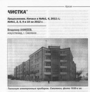 v-anikeev_kray-smolenskiy2-2013_p56