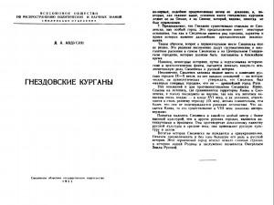 avdusin_gnezdovo-1952