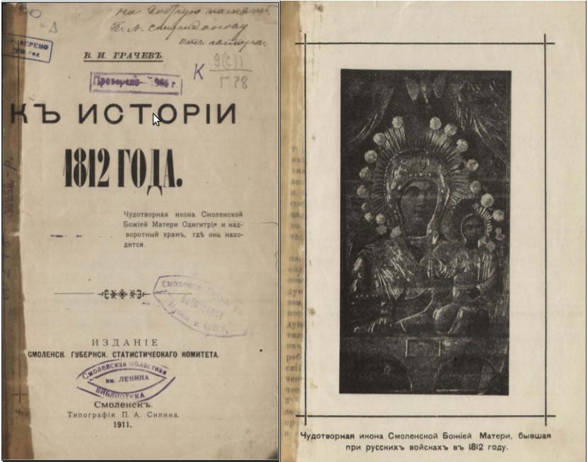икона 1812: