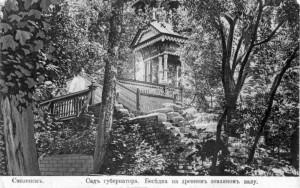 governor-garden