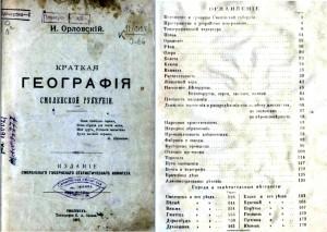 i-orlovskiy_smolgeography