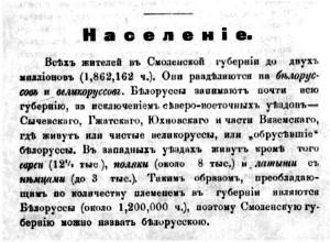 ii-orlovskiy_smol-geography1907_p44