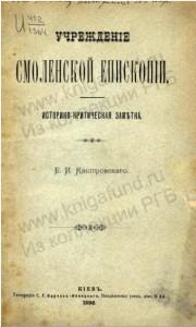 kashprovskiy-smolbishopric_cover